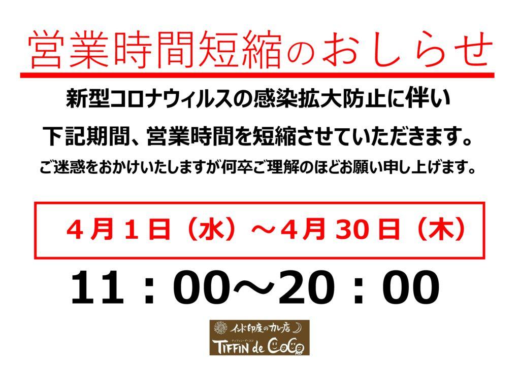 営業時間短縮のお知らせA4ヨコのサムネイル